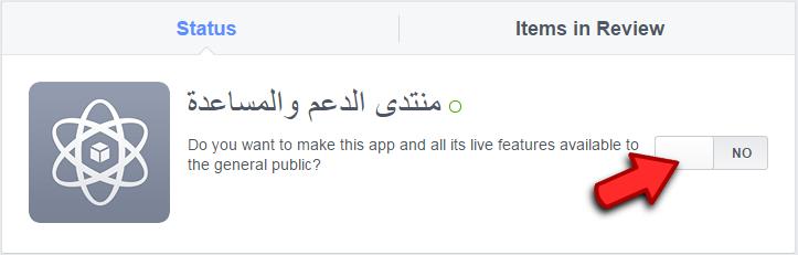 شرح تفعيل خاصية Facebook Connect في المنتدى 1010