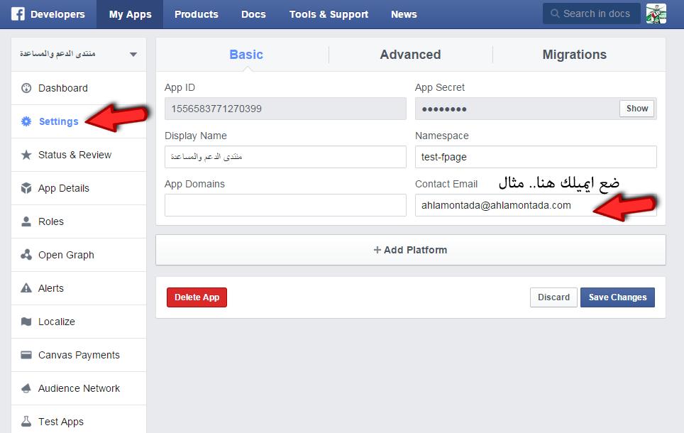 شرح تفعيل خاصية Facebook Connect في المنتدى 410