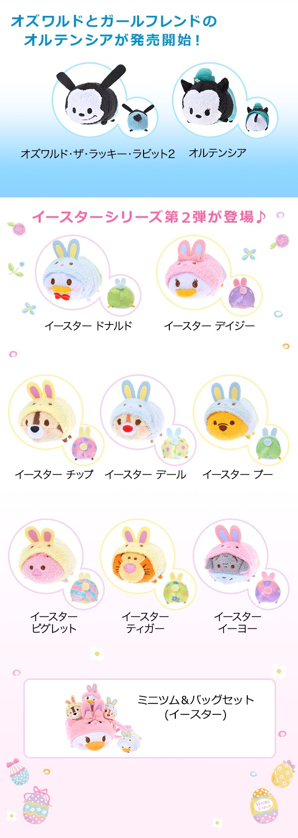 Peluches Tsum-Tsum - Page 6 Image21
