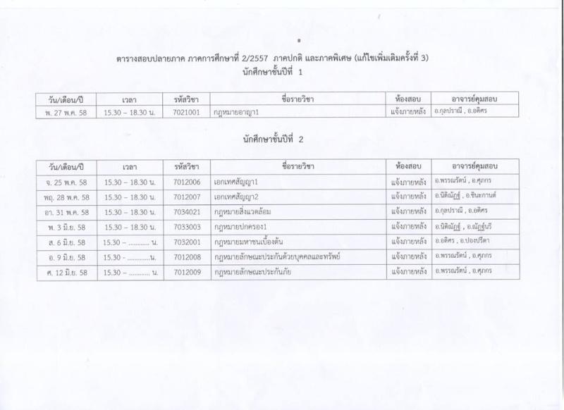 ประกาศตารางสอบปลายภาค ภาคการศึกษาที่ 2/2557 ภาคปกติและภาคพิเศษ (แก้ไขเพิ่มเติมครั้งที่ 3)  10298810