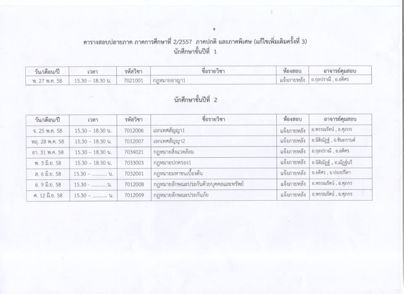ประกาศ ตารางสอบปลายภาค ภาคการศึกษาที่2/2557 ภาคปกติ และภาคพิเศษ (แก้ไขเพิ่มเติมครั้งที่ 3) 110