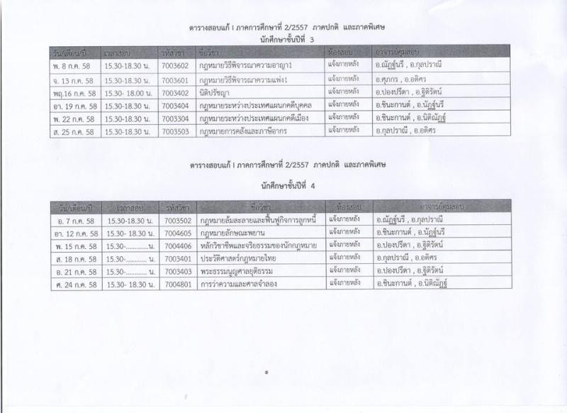 ตารางสอบแก้ I ภาคการศึกษาที่ 2/2557 ภาคปกติและภาคพิเศษ 11152310