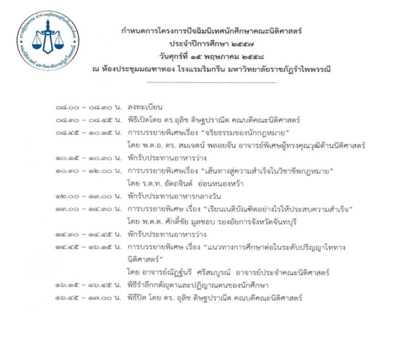 กำหนดการโครงการปฐมนิเทศนักศึกษาคณะนิติศาสตร์ ประจำปีการศึกษา 2557 11203011