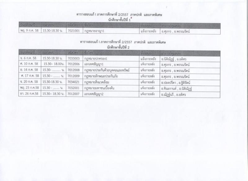ตารางสอบแก้ I ภาคการศึกษาที่ 2/2557 ภาคปกติและภาคพิเศษ 11205010