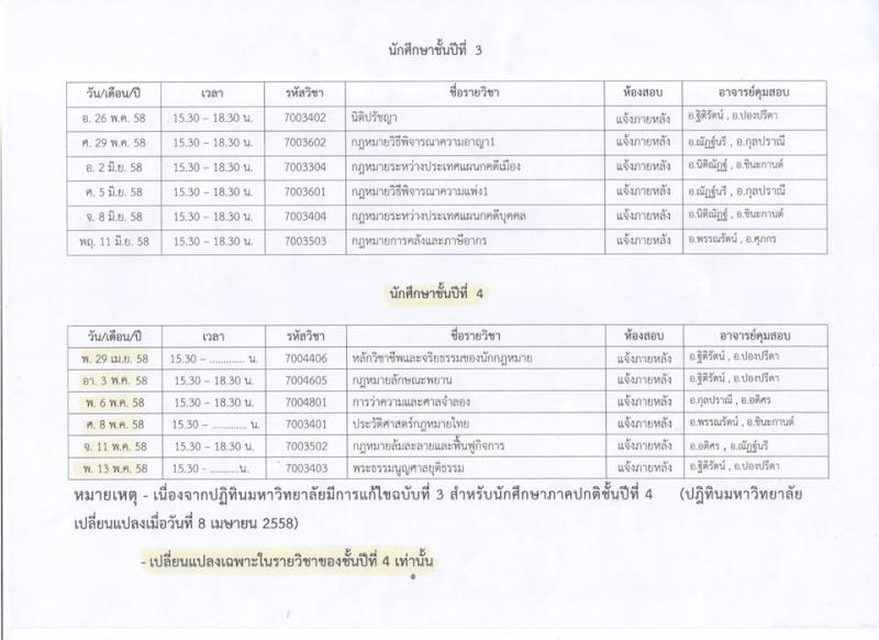ประกาศ ตารางสอบปลายภาค ภาคการศึกษาที่2/2557 ภาคปกติ และภาคพิเศษ (แก้ไขเพิ่มเติมครั้งที่ 3) 210