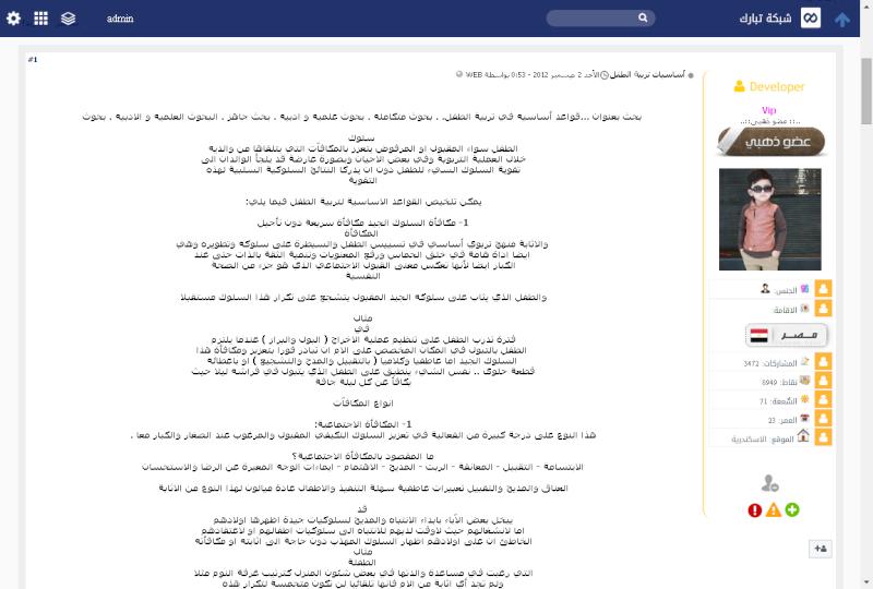 استايل شبكة تبارك الجديد بالون الازرق 2015-017