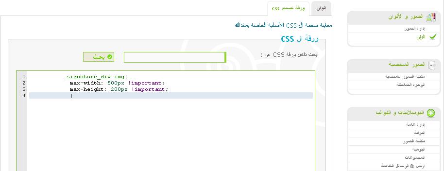 كود css ضبط مقاس التوقيع لجميع الاعضاء بالمنتدى S3jdf10