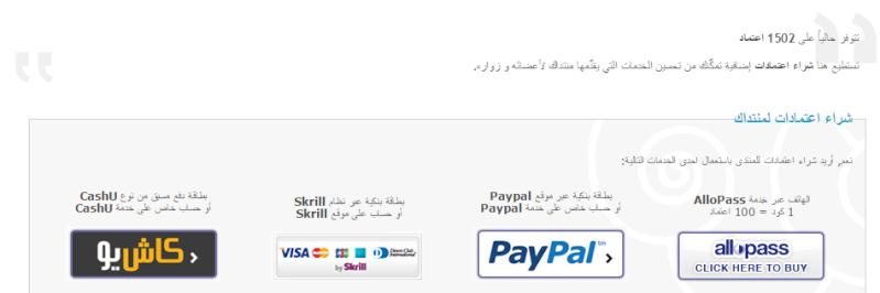 للبيع منتديات ستار العرب + 1500 إعتماد بلوحة الإدارة  14263510