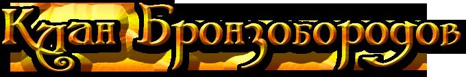 Форум гильдии Клан Бронзобородов