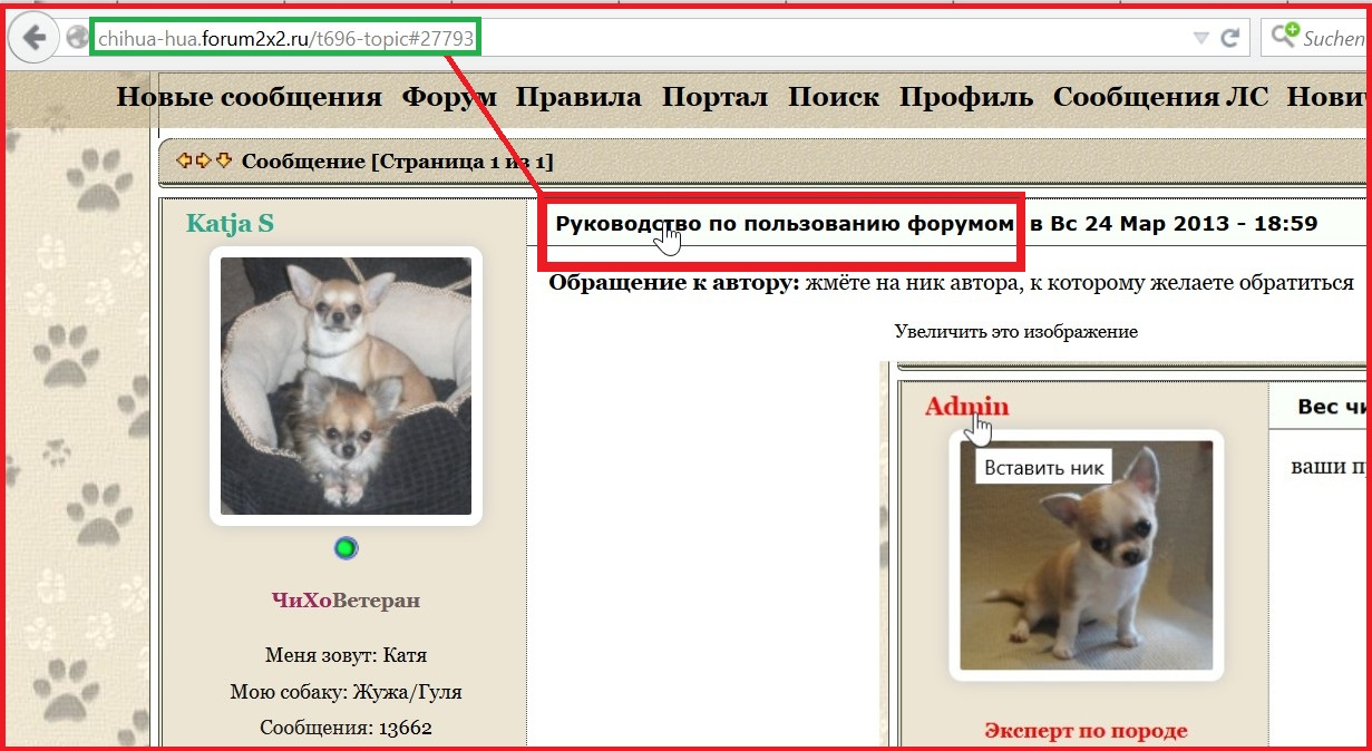 Руководство по пользованию форумом: Iia_z_10