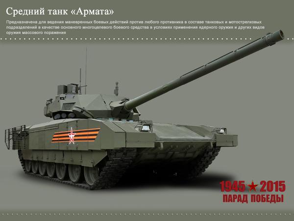 [Official] Armata Discussion thread #2 - Page 22 Cekpo-10