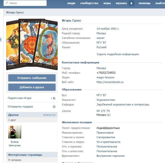 magic-school.net и преступная группировка Игоря и Кристины Гросс. Новое разоблачение преступной организации. Aei1_b10