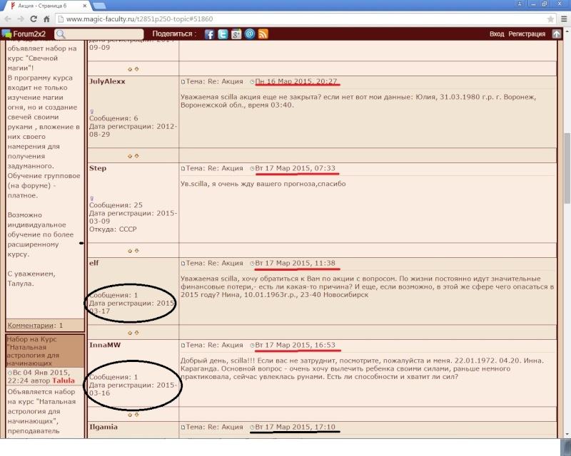 Бульварный псевдо астролог Сцила с форума кафедра магии http://www.magic-faculty.ru Ieaezz11