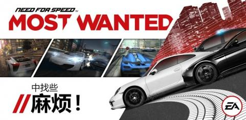Need for Speed™ Most Wanted v1.3.63 Com_ea10