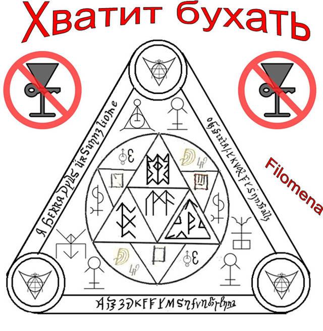 Став ХВАТИТ БУХАТЬ  6tulm10