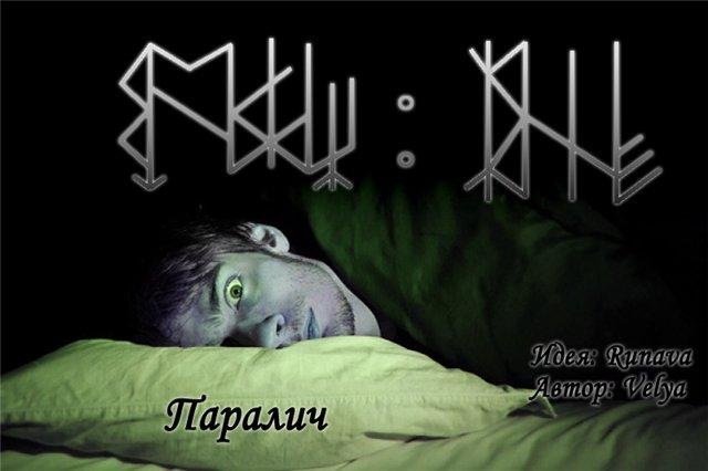 """Паралич""став  Eau10"