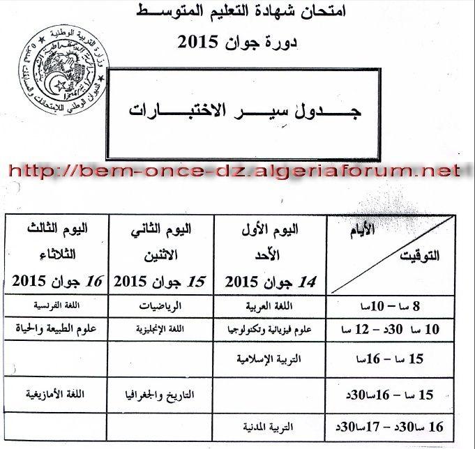 موعد وجدول امتحانات شهادة التعليم المتوسط 2015 فى الجزائر تعرف على موعد امتحانات وجدول البيام 2015 Bem10
