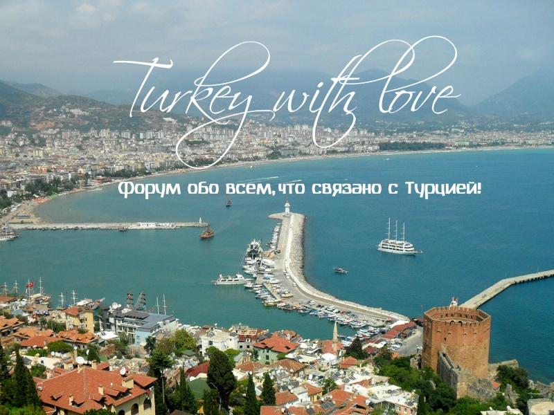 Turkeywithlove