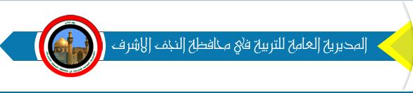 نتائج الثالث المتوسط في محافظة النجف الاشرف الدور الاول 2019  Captur14