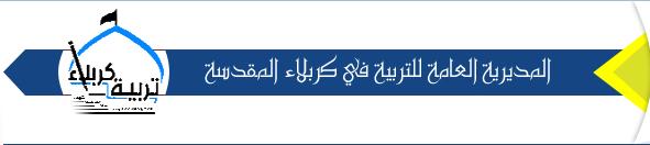 نتائج الدور الاول محافظة كربلاء 2019 الصف الثالث المتوسط Captur15