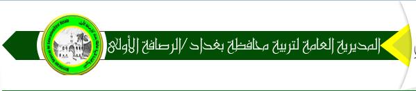 تحميل نتيجة الامتحانات الوزارية للثالث المتوسط بغداد الرصافة الاولي 2019  Rz10