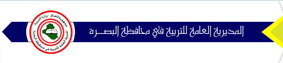 وزارة التربية نتائج الثالث المتوسط الوزارية 2019 محافظة البصرة  Captur11