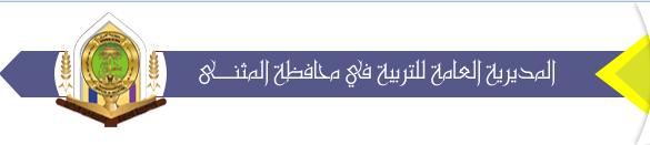 العراقية التربوية نتائج طلاب الثالث المتوسط المثنى 2020  Captur12
