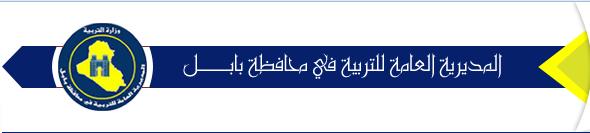 موقع مديرية تربية محافظة بابل نتيجة الوزاري الثالث المتوسط 2020   Captur13