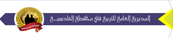 نتائج السادس الابتدائي محافظة القادسية الديوانية حسب المدارس 2017 Captur15