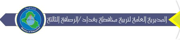 نتائج امتحانات الصف الثالث المتوسط 2019 محافظة بغداد الرصافة الثالثة Captur18