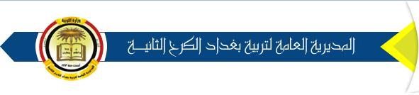 وزارة التربية العراقية الكرخ الثالثة نتائج الصف الثالث المتوسط 2020  Captur20