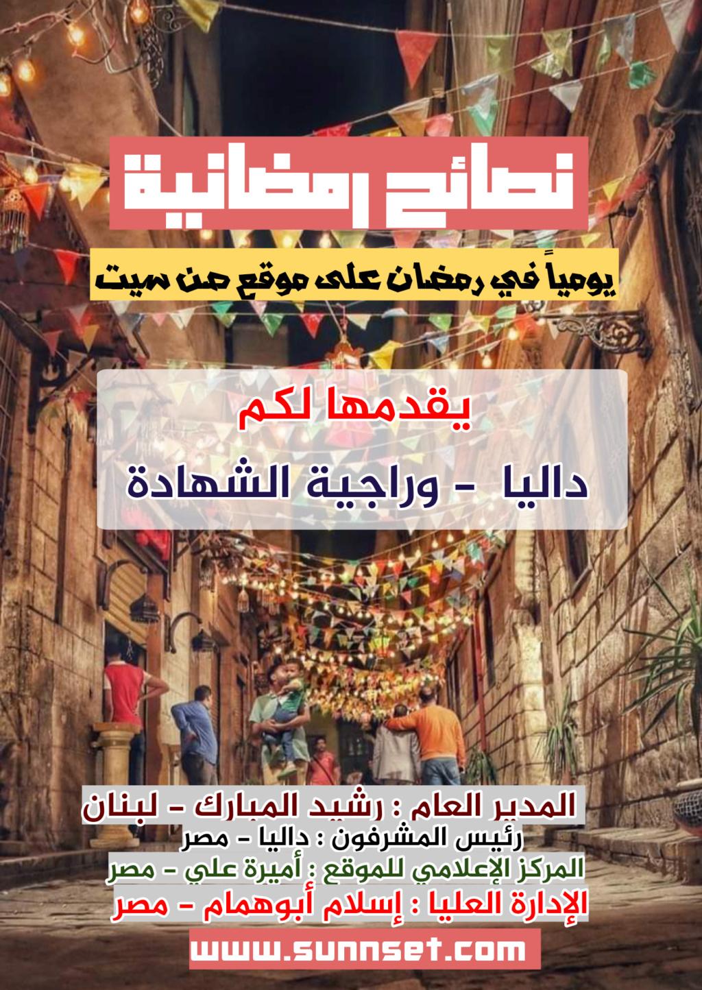 الوسم ايام_رمضان على المنتدى موقع صن سيت Ctd24210