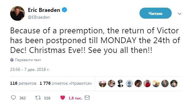 Объявлена дата возвращения Эрика Брадена. Ebr10