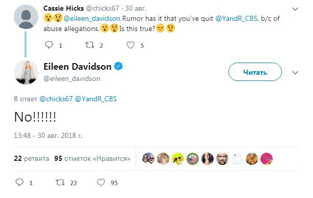Эйлин Дэвидсон не уходила из МиД из-за жестокого обращения. Ed010