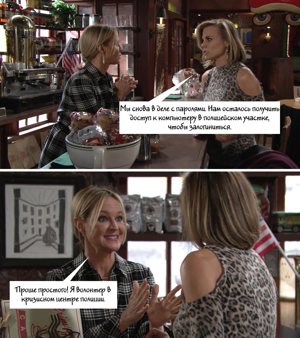Самые интересные моменты из серий Молодых и Дерзких в скриншотах. Feb20-10