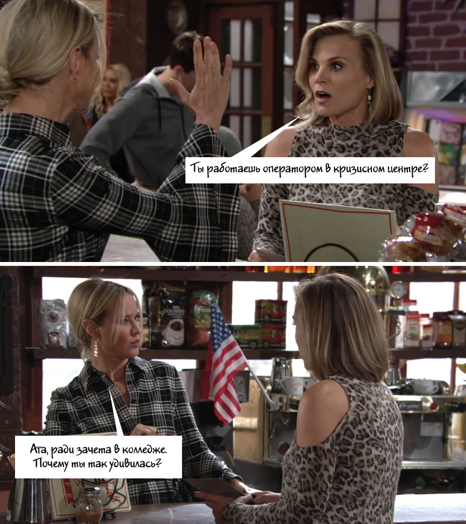 Самые интересные моменты из серий Молодых и Дерзких в скриншотах. Feb20-11