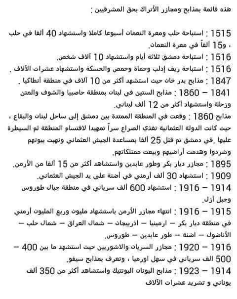 مجازر العثمانيين الاتراك عبر التاريخ Fb_img29
