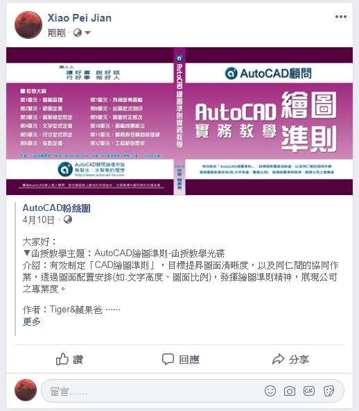 AutoCAD顧問_2020Express中文化來囉...活動結束 12310