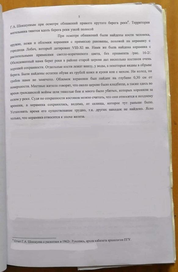 Кунгурском - Кунгур и Ермак - Страница 13 712
