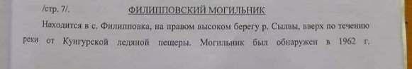 Кунгурском - Кунгур и Ермак - Страница 13 8812