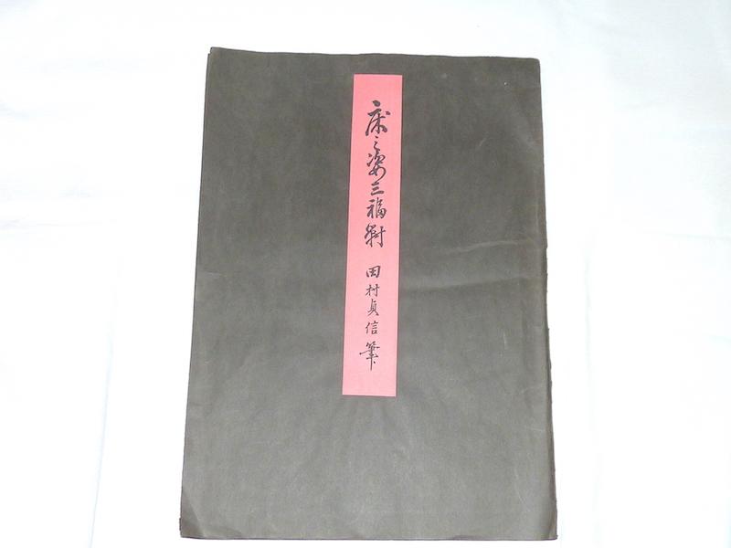 reproduction estampes japonaises de ou dans le gout de Tamura SADANOBU (source: Ismatheque) P1250523
