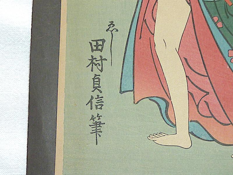 reproduction estampes japonaises de ou dans le gout de Tamura SADANOBU (source: Ismatheque) P1250527