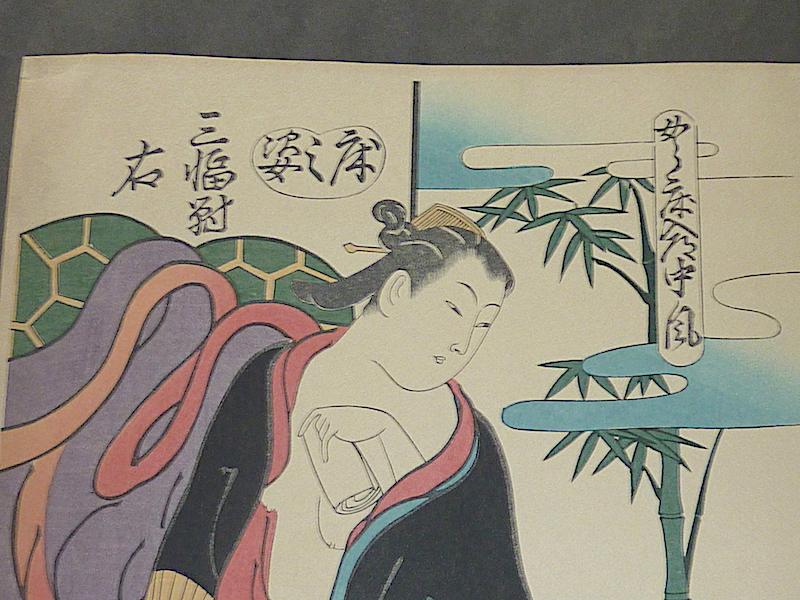 reproduction estampes japonaises de ou dans le gout de Tamura SADANOBU (source: Ismatheque) P1250532