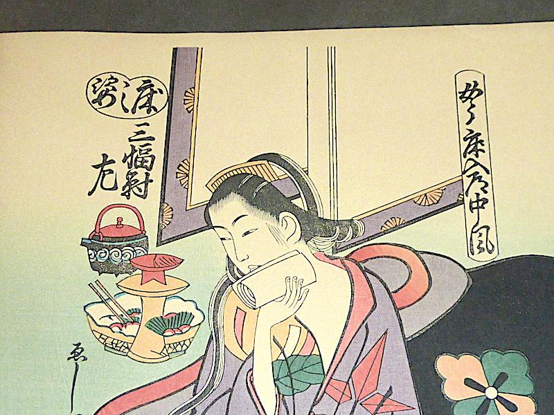 reproduction estampes japonaises de ou dans le gout de Tamura SADANOBU (source: Ismatheque) P1250533