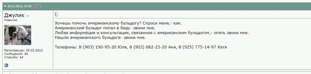 Москва, амбуль Сэм, кобель, 28.03.17 - Страница 14 Au10