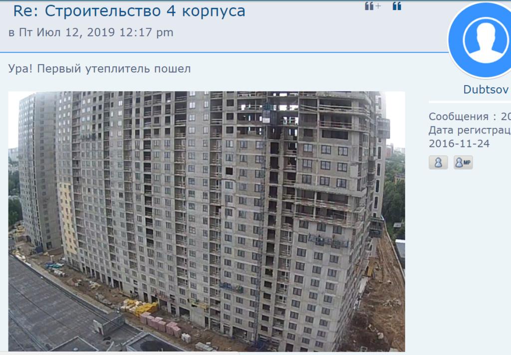Строительство 4 корпуса - Страница 9 11210