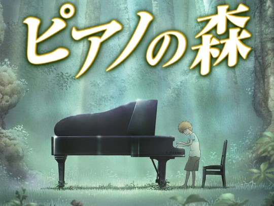 [Japanimation] Piano no Mori (2007) Pianof10