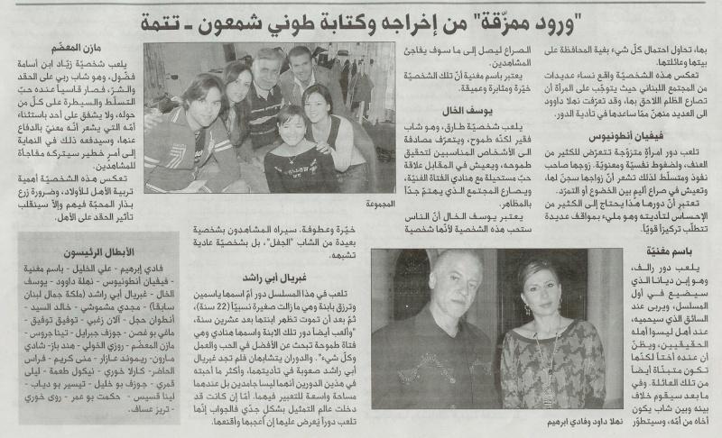 on al nahar's newspaper Scan0010