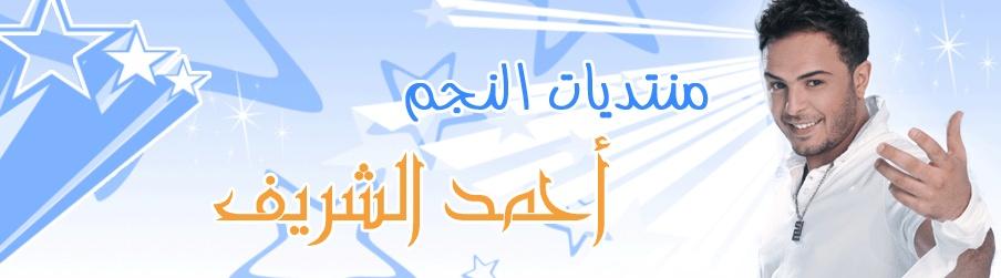 منتديات النجم احمد الشريف