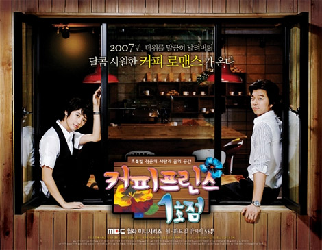 [Drama] Coffee Prince 63135510